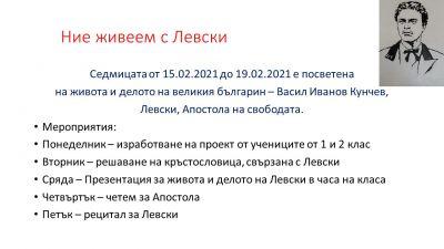 Ние живеем с Левски! 1