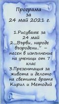 В навечерието на 24 май  - ОУ Васил Левски - Смоляновци