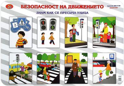Европейска седмица за пътна безопасност - ОУ Васил Левски - Смоляновци