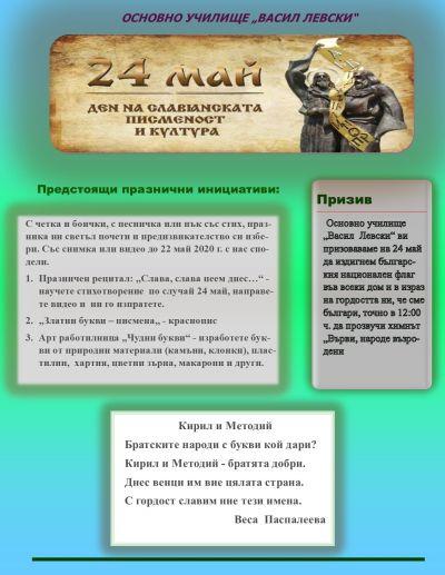 Предизвикателство в навечерието на 24 май  - ОУ Васил Левски - Смоляновци